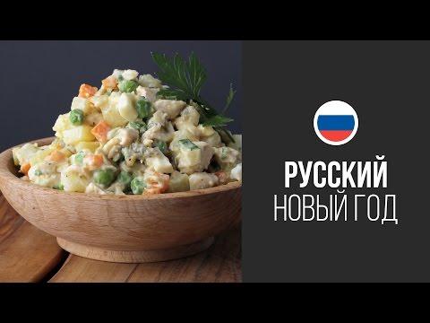Салат Оливье (Столичный)    FOOD TV Новогоднее Меню 2015: Русский Новый Год!