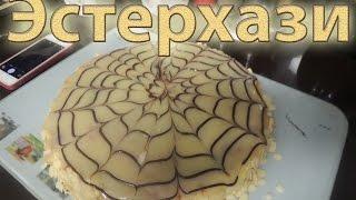 Торт Эстерхази (Esterházy torte)