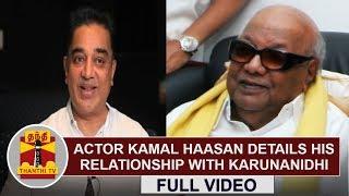 Actor Kamal Haasan details his relationship with DMK Chief Karunanidhi   Full Video   Thanthi TV