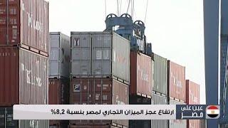 برنامج عين على مصر/ارتفاع عجز الميزان التجاري بـ8.2%