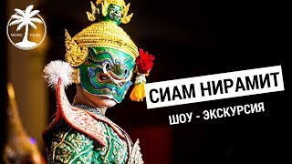 Шоу Сиам Нирамит на Пхукете обзор экскурсии 2019 с Tropic Tours | Siam Niramit Phuket 2019