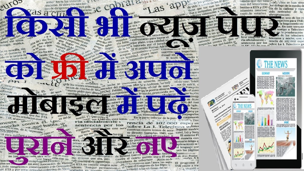 How to download newspaper in free pdf (pdf me free newspaper