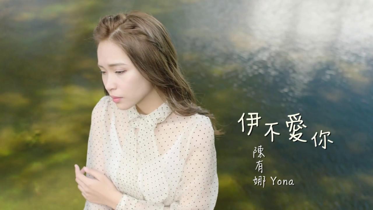 陳有娜《伊不愛你》官方MV - YouTube