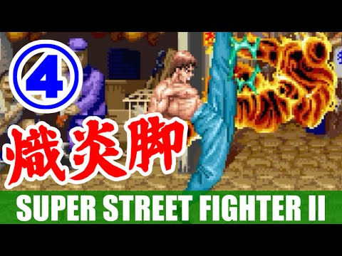 [4/6] フェイロン(Fei-Long) - SUPER STREET FIGHTER II X(3DO) [熾炎脚]