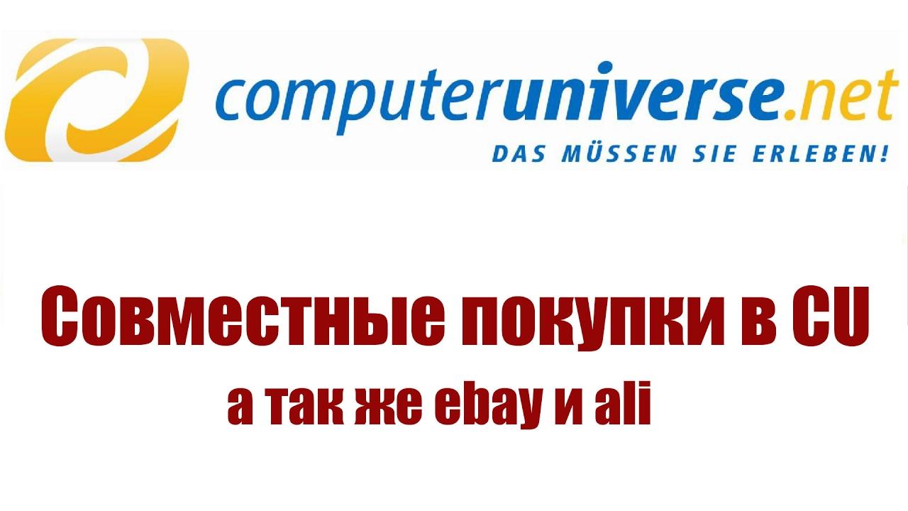 8e93c28bd9e1 совместные покупки в computeruniverse - YouTube