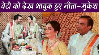 Isha Ambani Wedding: Mukesh Ambani हुए emotional; Watch | Boldsky