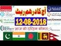 Today UAE Dubai Dirham (AED) Rates 12-08-2018 - Hindi/Urdu | MJH Studio