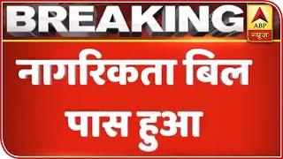 Citizenship Amendment Bill 2019 Passed In Rajya Sabha | ABP News