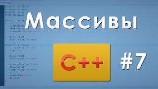 #7 Массивы C++