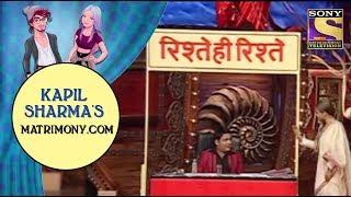 Kapil Sharma's MATRIMONY.COM - Jodi Kamaal Ki