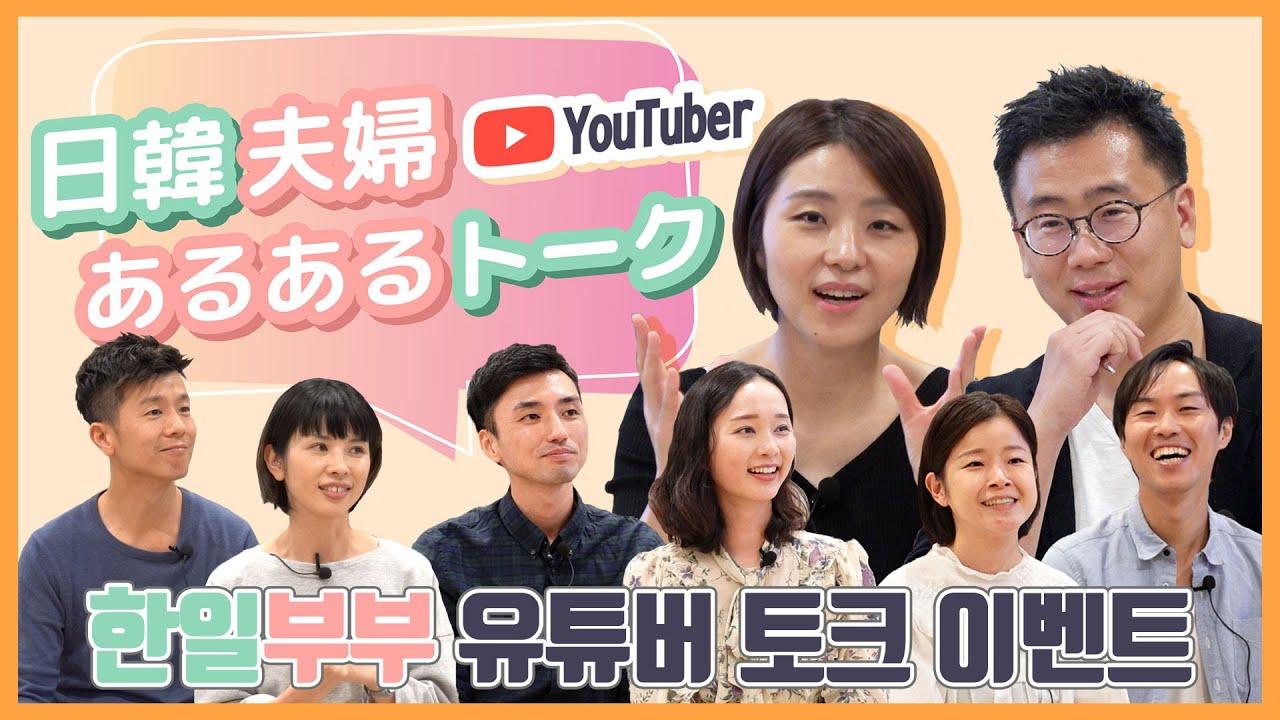韓 カップル ユーチュー バー 日
