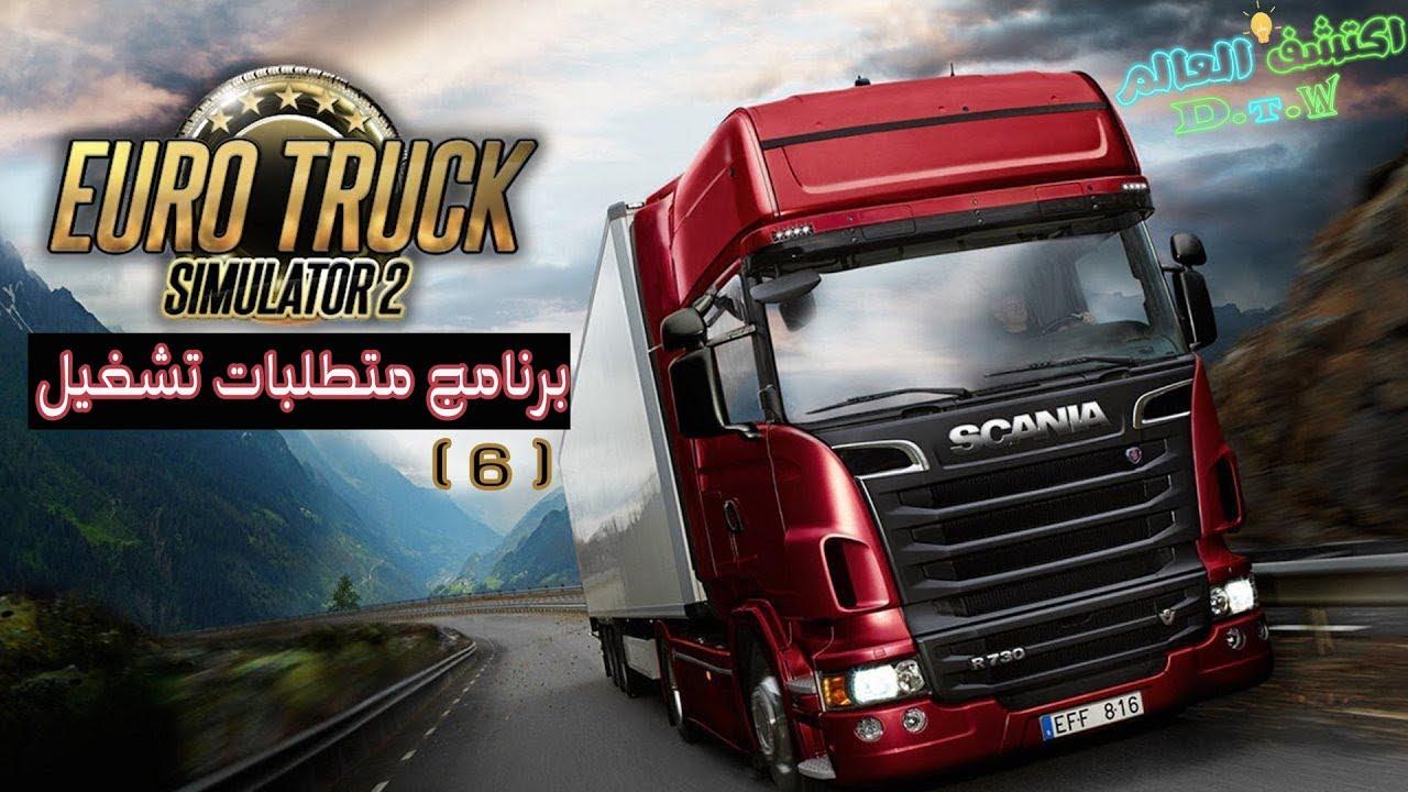 متطلبات تشغيل لعبة Euro Truck Simulator 2 #برنامج_متطلبات_تشغيل