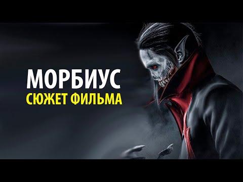 Майкл Морбиус - Вампир, которого сыграет Джаред Лето! Сюжет и подробности антигероя!