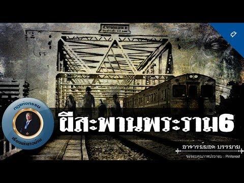 อาจารย์ยอด : ผีสะพานพระราม 6 [ผี]