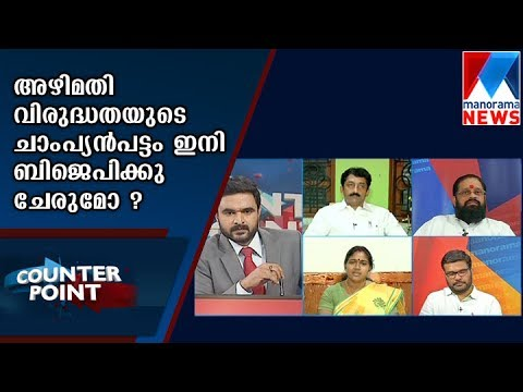 Face against anti corruption is suite to BJP | Counterpoint | Manorama News