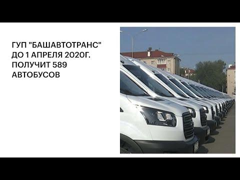 """ГУП """"БАШАВТОТРАНС"""" ДО 1 АПРЕЛЯ 2020Г. ПОЛУЧИТ 589 АВТОБУСОВ"""