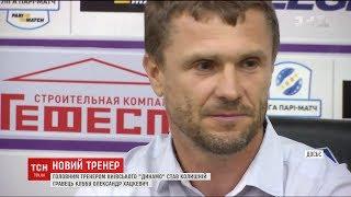 """У таборі """"Динамо"""" оголосили про призначення нового головного тренера Video"""