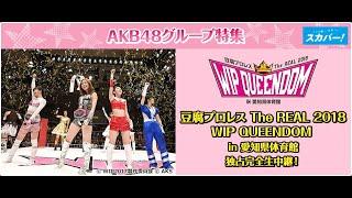 [2018.02.23] Tofu Pro Wrestling The REAL 2018 WIP QUEENDOM in Aichi-ken Taiiku-kan [BS SKY Perfect TV]
