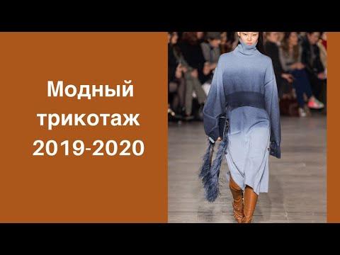 Модный трикотаж 2019-2010. Trendy Knitwear 2019-2020/