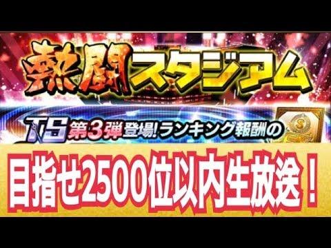 【プロスピA】目指せ2500位生放送!!