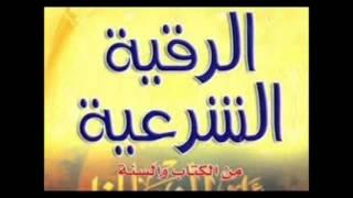 الرقية الشرعية للشيخ ماجد الزامل Majed Al Zamil - Al Ruqyah Al Shariah
