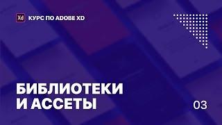 Уроки Adobe XD. Лекция 3. Ассеты, библиотеки и дизайн-система.