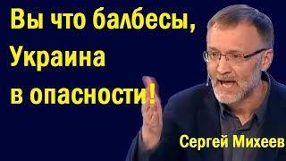 Cepгeй Миxeeв - Укpaинa: Пopoшeнкo пoшёл вa-бaнк? (политика)