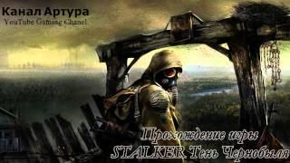 Скачать Stalker Тень Чернобыля Заставка