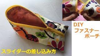 DIY ファスナーポーチ作り方 スライダ-の差し込み方 Zipper Pouch テトラ、三角ポーチ風