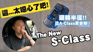 MercedesBenz SClass 車界科技新指標! 連怡塵都讚嘆不已   試駕 怡塵【全民瘋車bar】 255