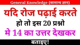 परीक्षा पास करने के लिए GK पढ़ाई करते हो तो इस वीडियो को देखिए | Zero Se Genius Tak