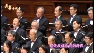 有福的確據@宇宙光百人大合唱2013年國家音樂廳公演 thumbnail
