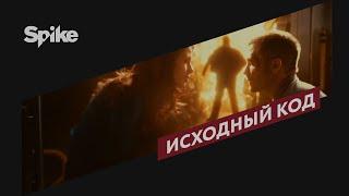 Исходный код / Source Code (2011) - Трейлер к фильму