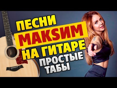 Песни Максим на гитаре для начинающих (табы и аккорды с караоке)