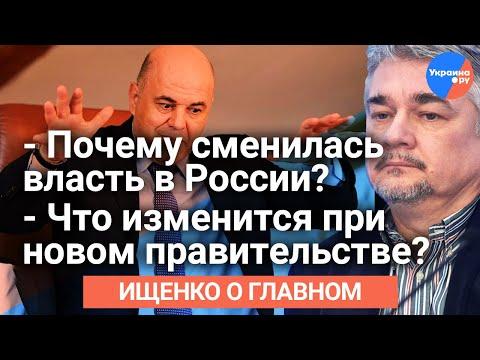 #Ищенко_о_главном: смена правительства в РФ