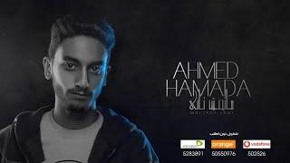 ماتحنش تاني 2018 - احمد حماده Ahmed_hamada