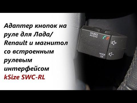 Адаптер кнопок на руле для Лада/Renault