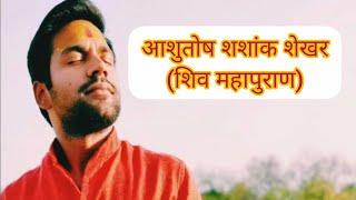 Ashutosh Shashank Shekhar-shiv bhajan आशुतोष शशांक शेखर