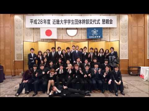 【近畿大学】学友会連合会中央執行委員会2017