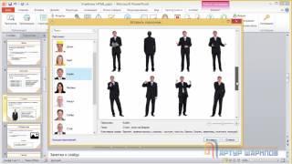 Создание тренинга. Урок 2. Подготовка презентации (Ispring Suite)