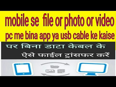 Mobile se pc me file kaise transfer kare bina usb cable ke ? Using ES File Explorer in hindi