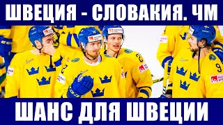 Хоккей ЧМ 2021 Швеция Словакия Шанс для сборной Швеции Словакия вне стадии 1 4 финала расклад