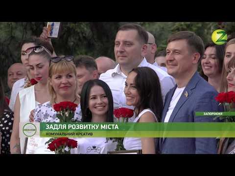 Телеканал Z: Новини Z - У Запоріжжі нагородили переможців конкурсу «Ми - це місто» - 24.06.2019