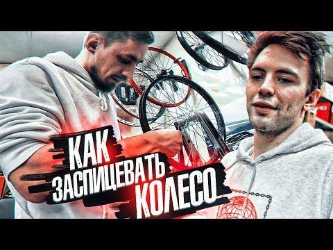 КАК ПРАВИЛЬНО ЗАСПИЦЕВАТЬ КОЛЕСО на BMX? | Инструкция по сборке колеса в реальном времени