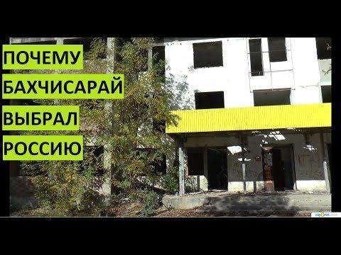 Крым. Почему Бахчисарай