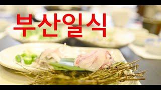 부산맛집 부산31년전통일식집 송원일식
