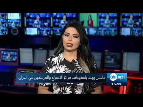 داعش يهدد باستهداف مراكز الاقتراع والمرشحين في العراق  - نشر قبل 3 ساعة