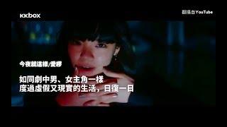 愛繆為日劇《無法成為野獸的我們》獻唱訂做新曲 日語速爆新歌