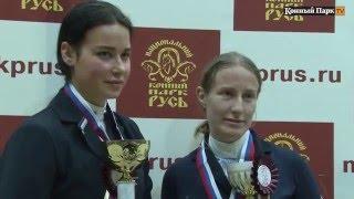 Чемпионат НКП «Русь» по конкуру в НКП Русь 22-24.01.16. Открытие сезона.