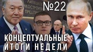 Путин увольняет, Назарбаев ушел, ФСБ против сайентологов, НВП возвращают
